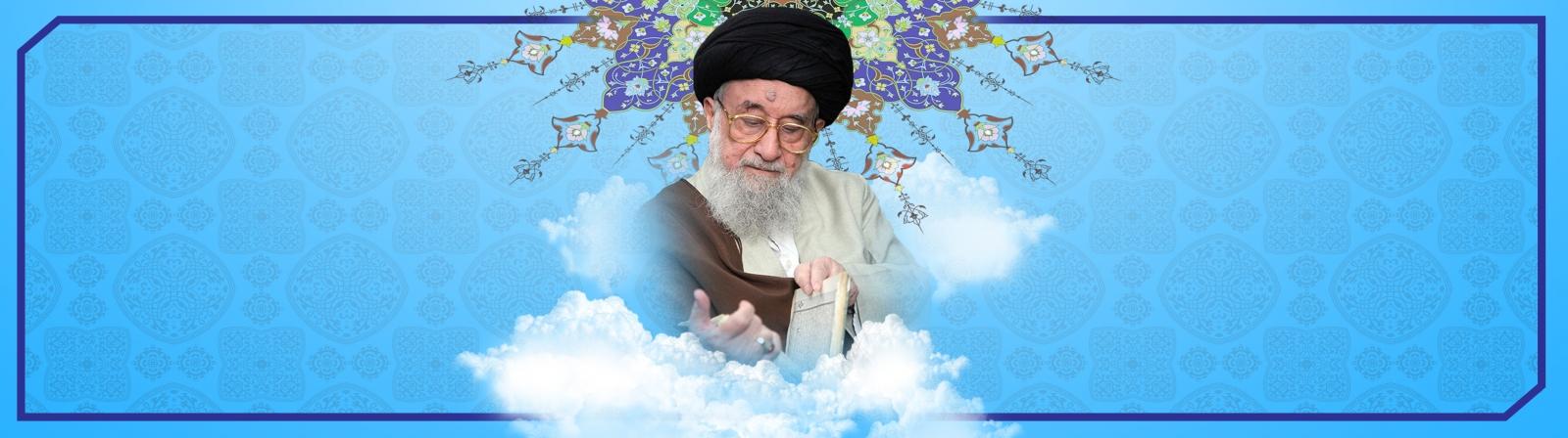 حضرت آیت الله سید رضی شیرازی